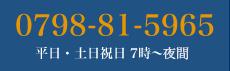 0798-81-5965、平日・土日祝日 7時~24時