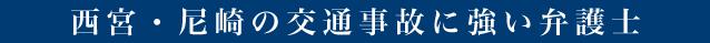 西宮・尼崎の交通事故に強い弁護士