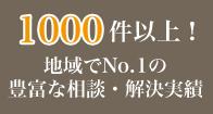 1000件以上!地域でNo.1の豊富な相談・解決事例